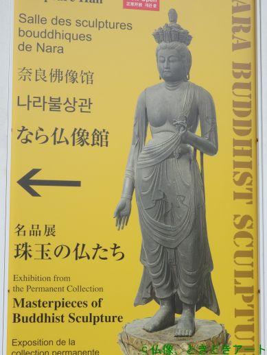 なら仏像館の案内看板を撮影した画像