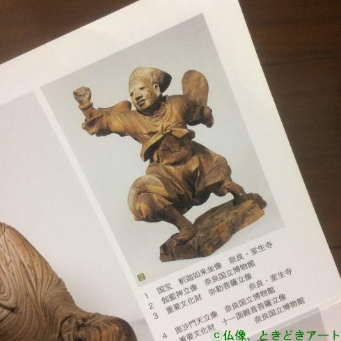 奈良国立博物館のチラシに掲載の伽藍神立像部分を撮影した画像