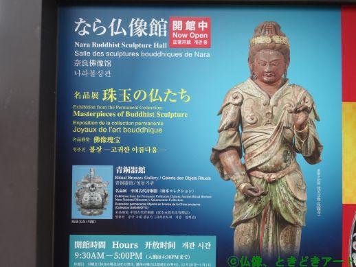 なら仏像館の看板を撮影した画像