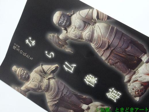 なら仏像館のポスターを撮影した画像