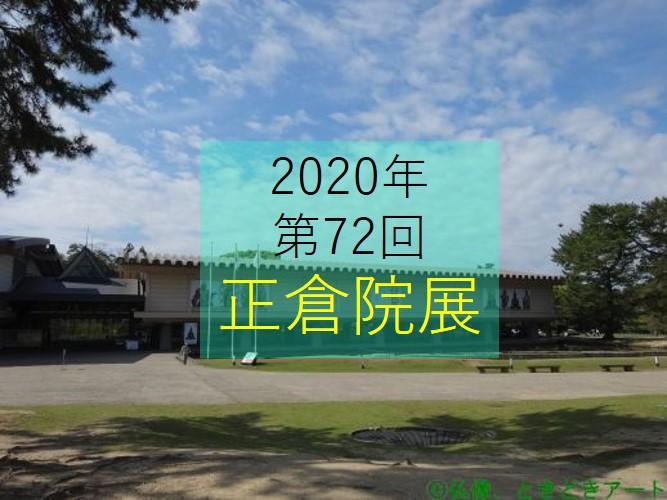 背景に奈良国立博物館、手前に正倉院展の文字を入れた画像