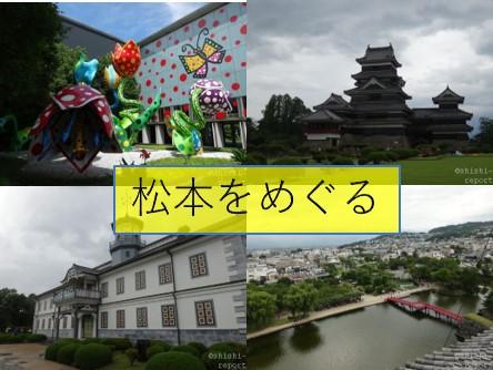 左上に松本市美術館外観、右上に松本城外観、左下に旧開智学校外観、右下に松本城天守からの景色、を配置した画像