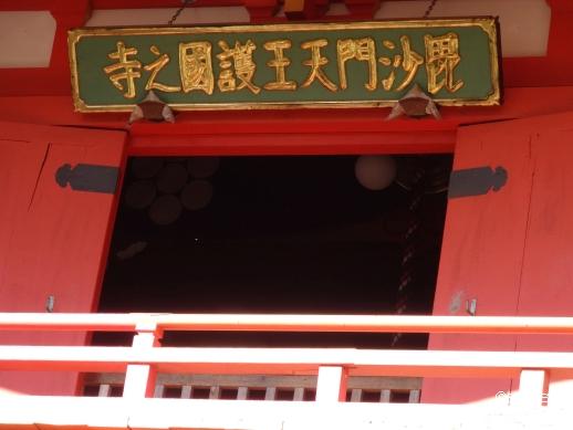 毘沙門堂の正面の戸を撮影した画像