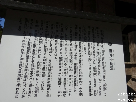 姫待不動堂の説明看板を撮影した画像