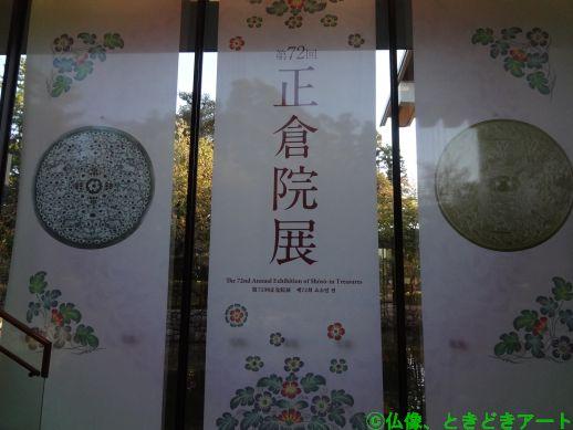 奈良国立博物館内にかかっている正倉院展の幕を撮影した画像