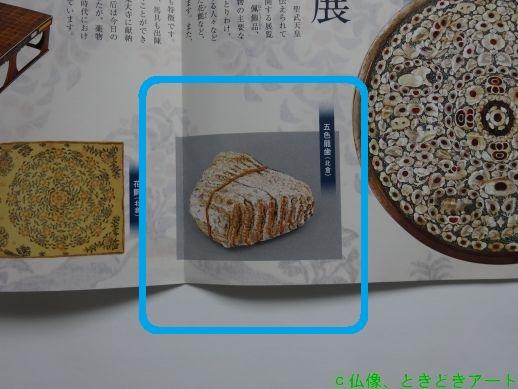 正倉院展のチラシの「五色龍歯」の部分を撮影した画像