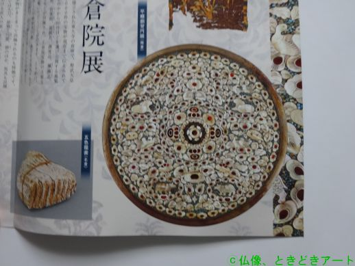 正倉院展チラシの平螺鈿背円鏡の部分を撮影した画像