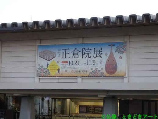 正 2020 奈良 倉 院展
