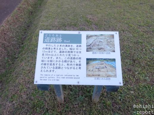 柳之御所遺跡史跡公園の説明パネルを撮影した画像