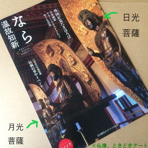 薬師三尊像が表紙の奈良の観光ガイドブック
