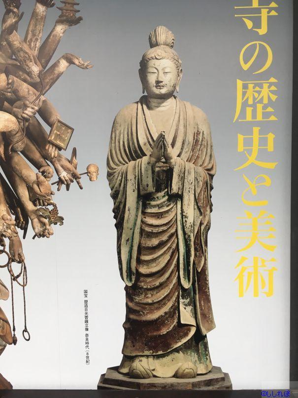 東大寺ミュージアム看板の日光菩薩を撮影した画像