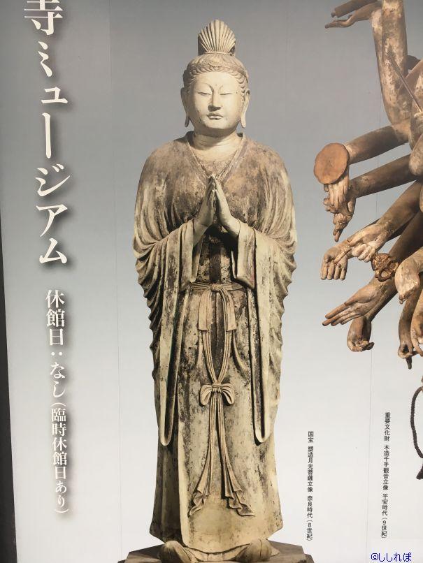 東大寺ミュージアム看板の月光菩薩を撮影した画像
