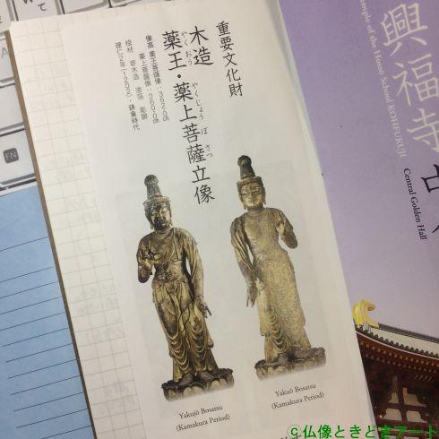 興福寺中金堂パンフレットの薬王・薬上菩薩の記載部分を撮影した画像