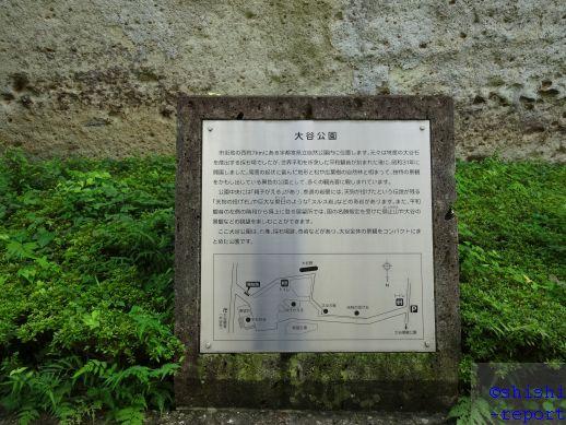 大谷公園の説明が書かれた石碑の画像