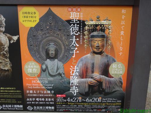 特別展「聖徳太子と法隆寺」のチラシが貼られた看板を撮影した画像