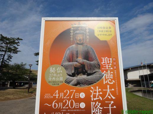 奈良国立博物館の「聖徳太子と法隆寺」の看板を撮影した画像