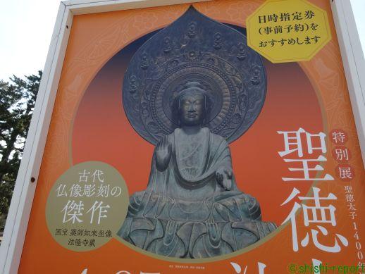 「聖徳太子と法隆寺」の看板を撮影した画像