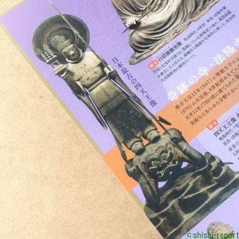 奈良博のチラシに印刷された多聞天の部分を撮影した画像