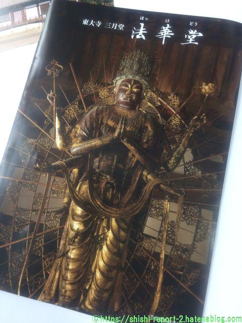東大寺の不空羂索観音が写っているパンフレットの画像