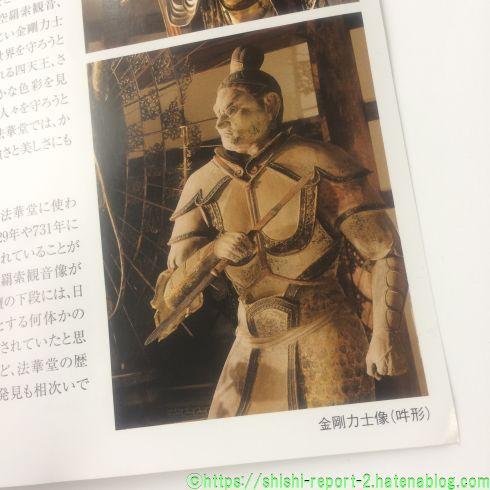 東大寺法華堂パンフレットの金剛力士像の部分を撮影した画像