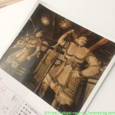 東大寺法華堂のパンフレットの持国天の部分を撮影した画像