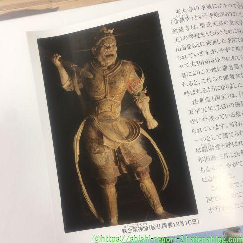 東大寺法華堂パンフレットの執金剛神の部分を撮影した画像
