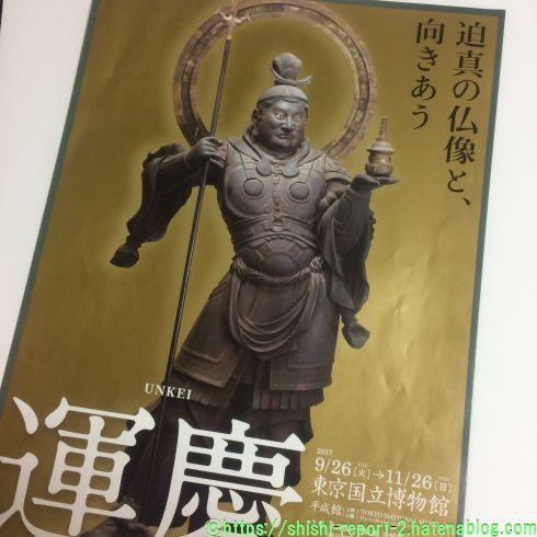毘沙門天の写真の下の方に「運慶」という文字があるポスターの画像