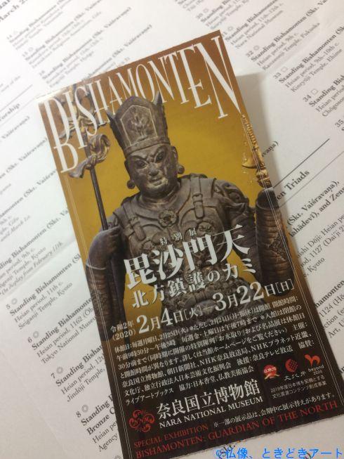 展覧会「毘沙門天」のチケットを撮影した画像