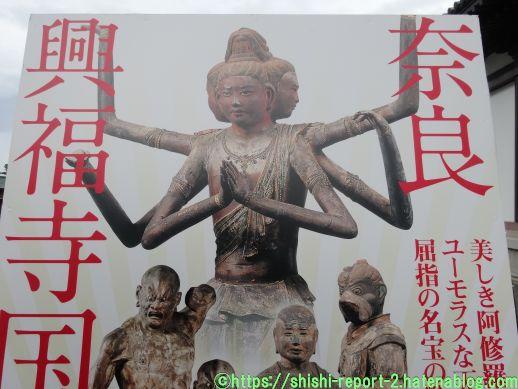 阿修羅像が印刷された看板