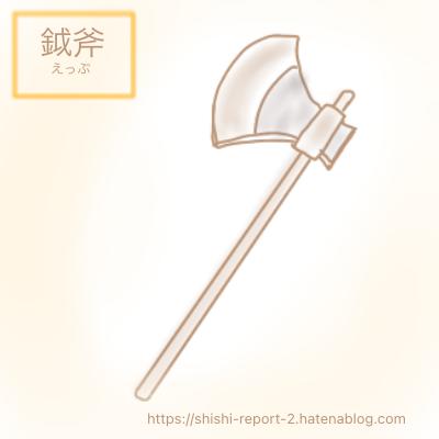 斧のイラスト