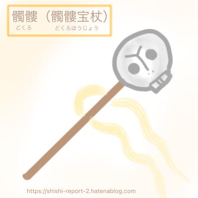 棒の先に髑髏がついている道具のイラスト