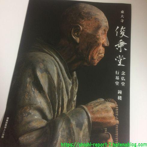 東大寺俊乗堂パンフレットの重源上人像の写真