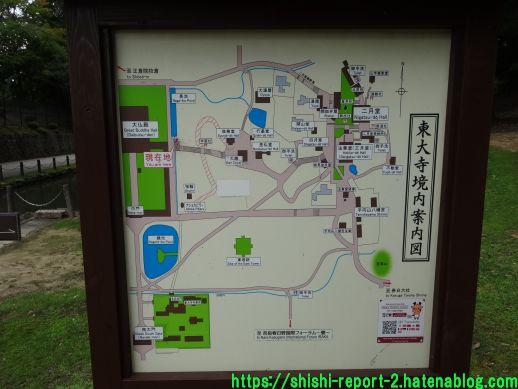 東大寺境内図を撮影した画像