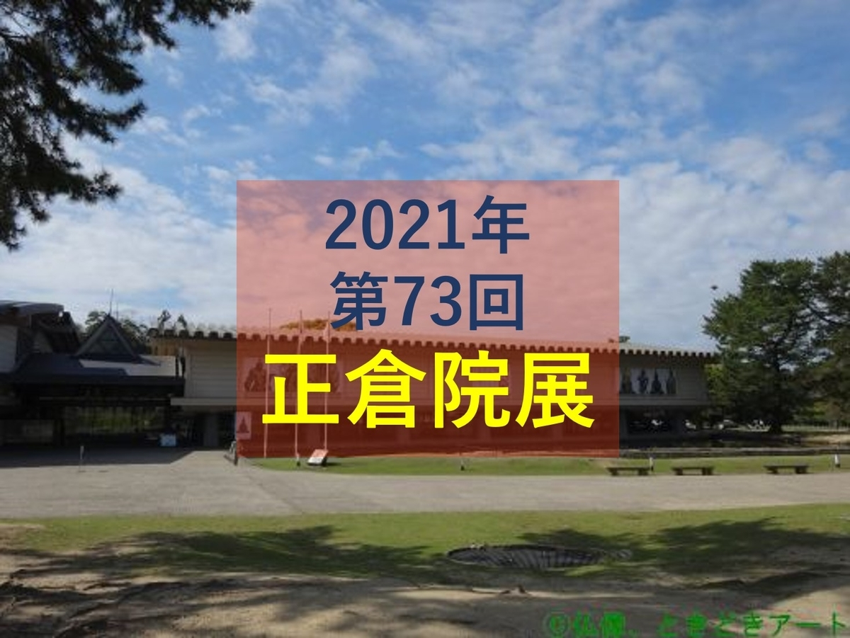 f:id:shishi-report:20210830152601j:plain