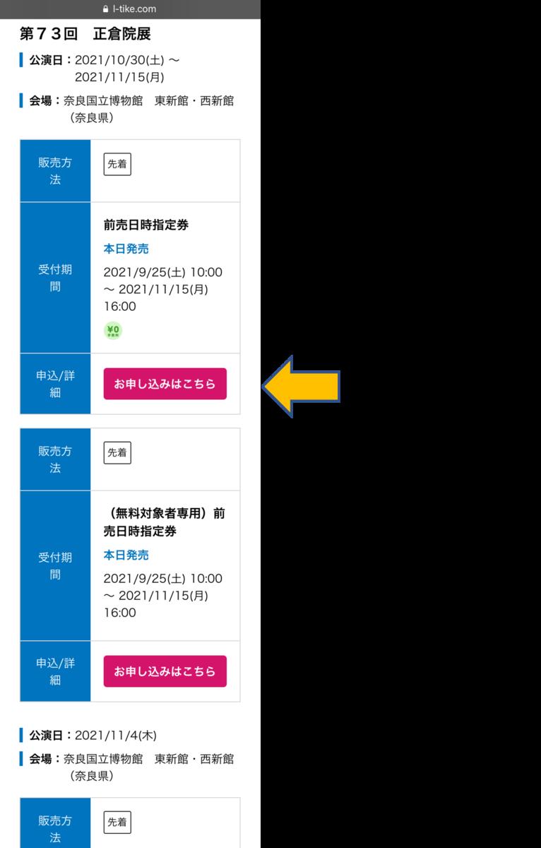 f:id:shishi-report:20210925110526p:plain