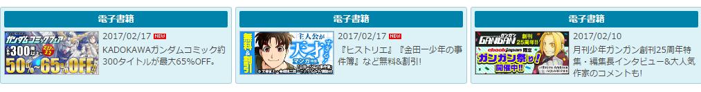 f:id:shishi4htn:20170221121209p:plain