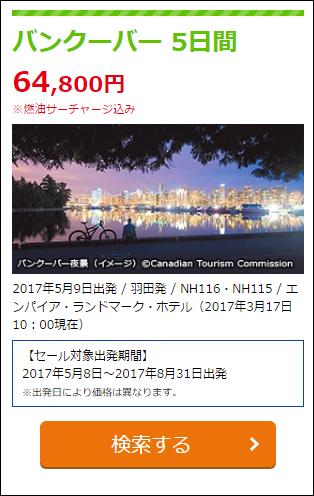 f:id:shishi4htn:20170321145625p:plain