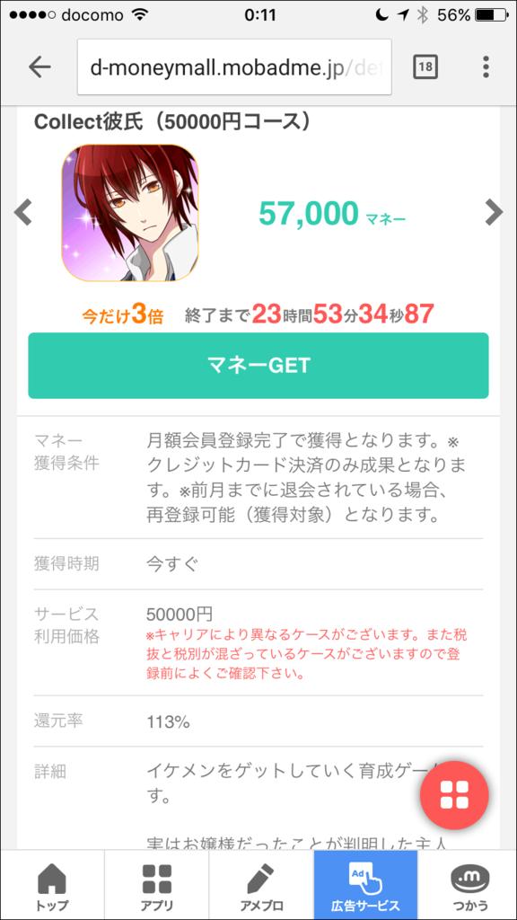 f:id:shishi4htn:20170401123420p:plain