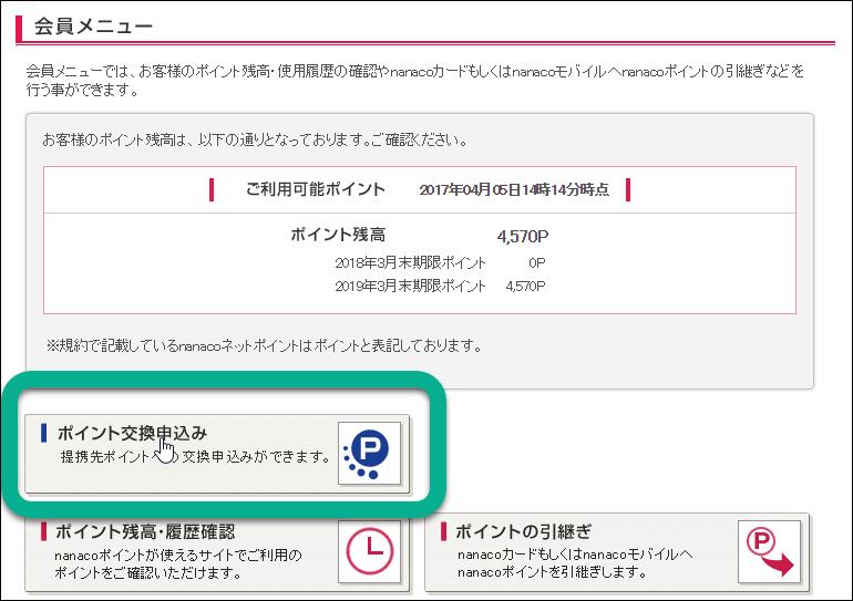 f:id:shishi4htn:20170405142546p:plain
