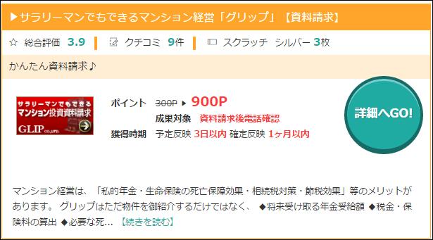 f:id:shishi4htn:20170419143543p:plain