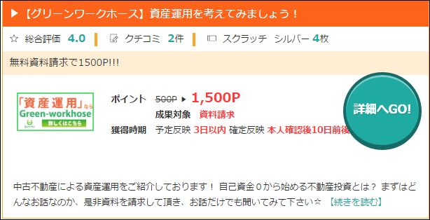 f:id:shishi4htn:20170419143553p:plain
