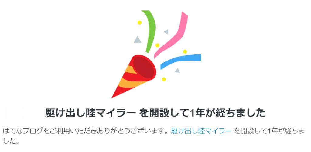 f:id:shishi4htn:20180202161420p:plain