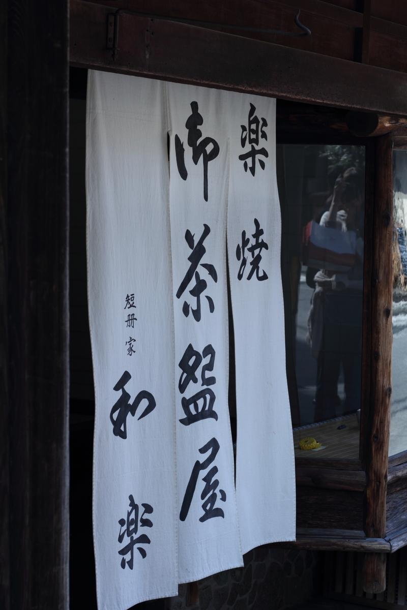f:id:shishimaru40:20191215193208j:plain