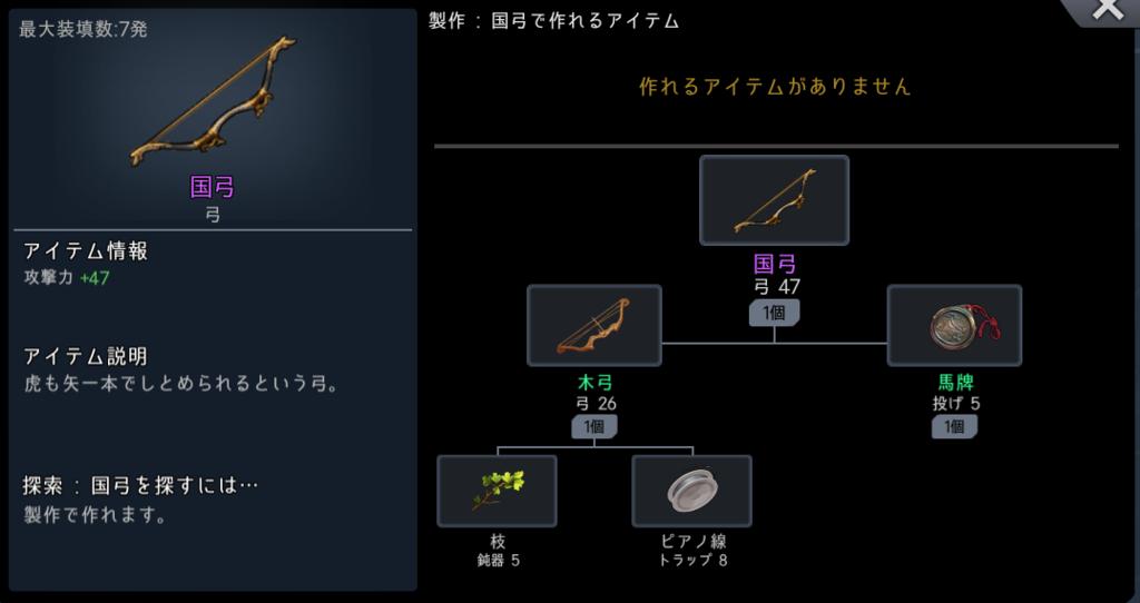 f:id:shishiodoshi35:20181217084302p:plain