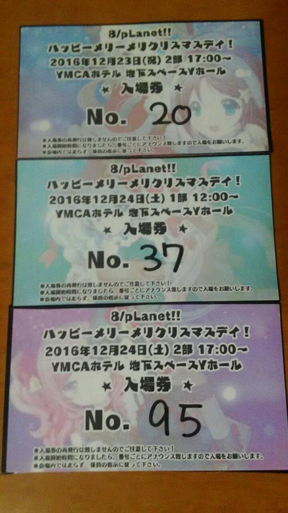 f:id:shishito:20161225223839j:plain