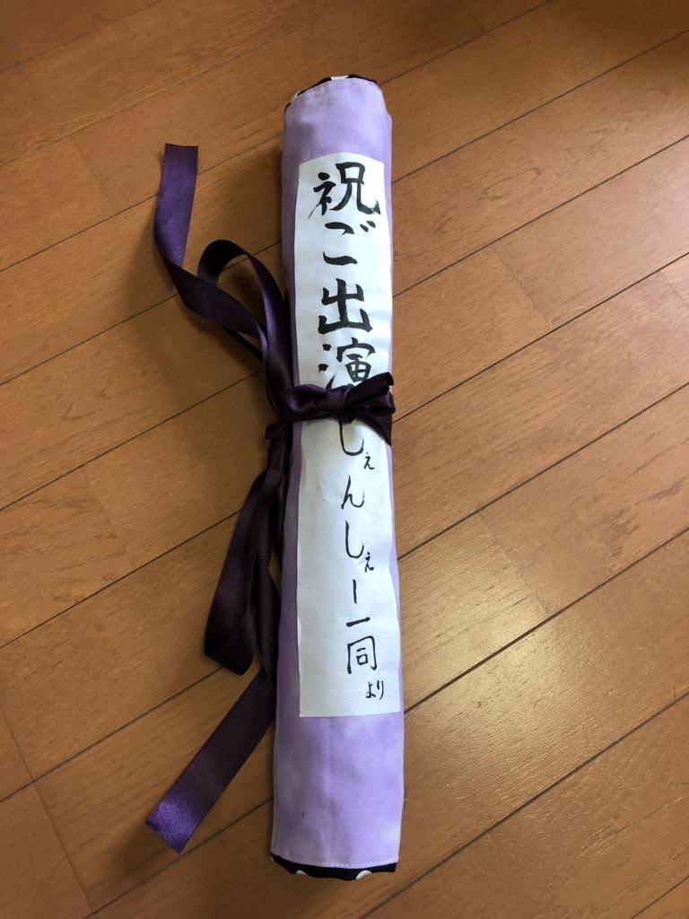 f:id:shishito:20180515224253j:plain