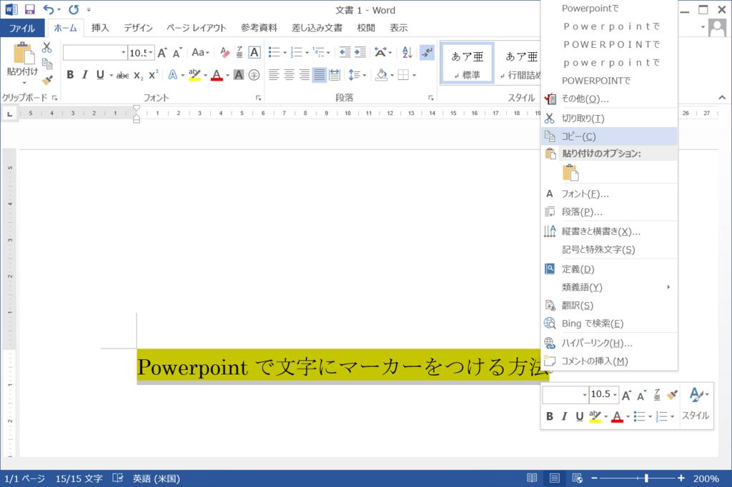 powerpointで文字にマーカーをつける方法 ちょっとしたこと