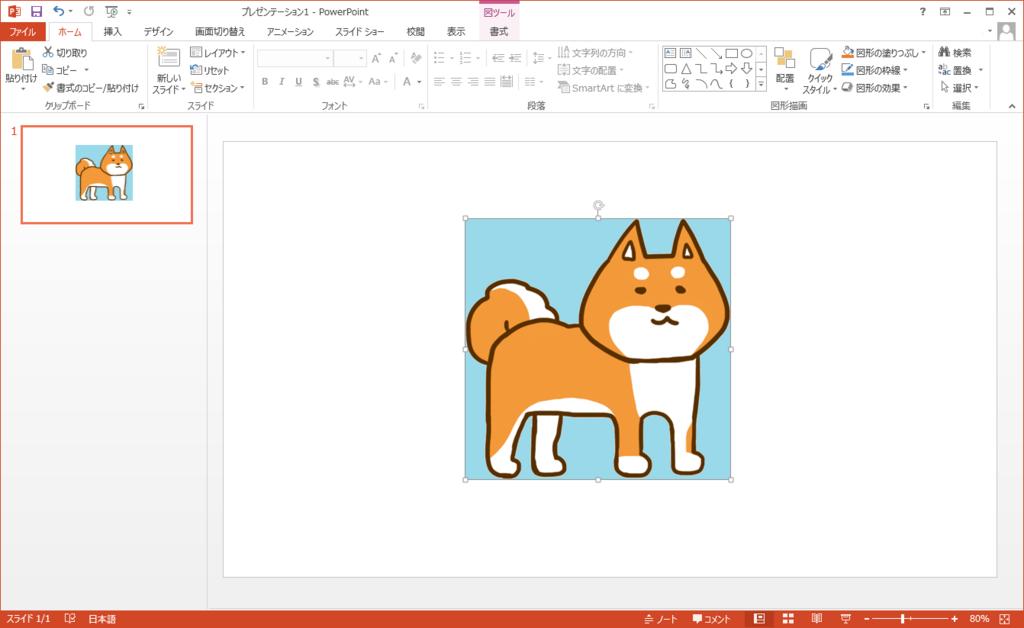 Powerpointに貼り付けた画像の背景をpowerpointだけで透過させる