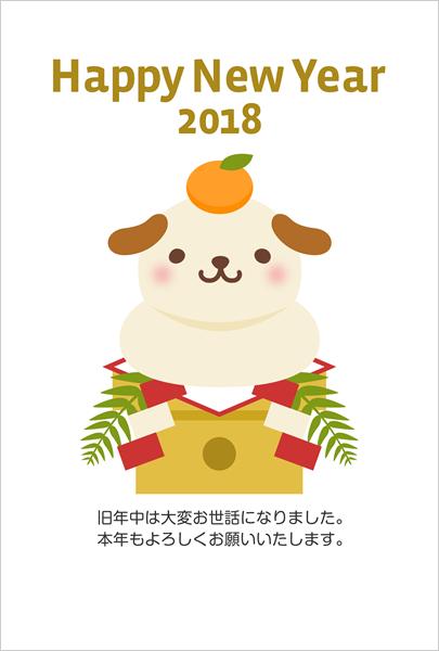 f:id:shishou08:20180101094509p:plain
