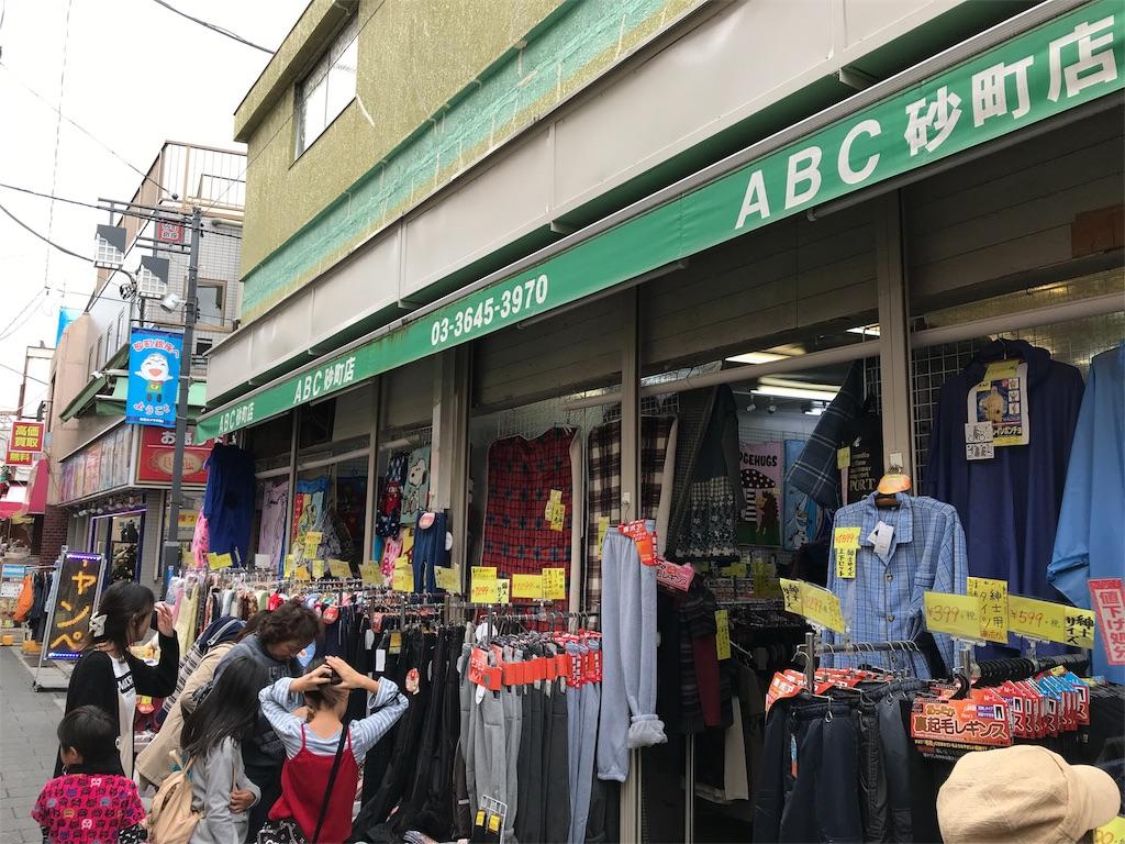 衣料雑貨店